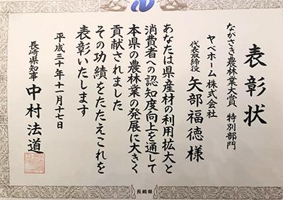 平成30年度 ながさき農林業大賞 特別賞を受賞(住宅業界で初の受賞!)