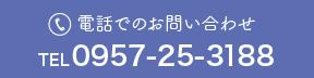 0957-25-3188