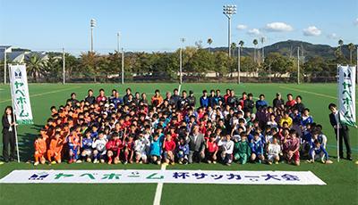 ヤベホーム杯サッカー大会