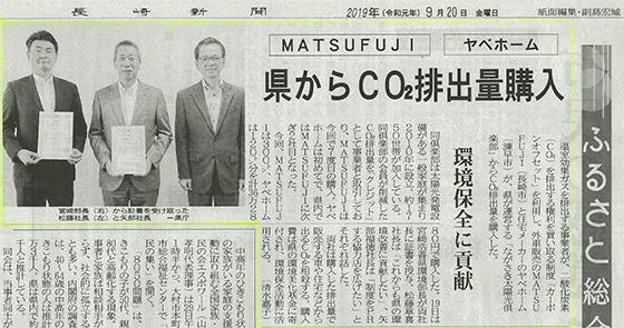 長崎新聞2019年9月20日