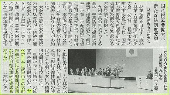 長崎新聞2019年10月30日