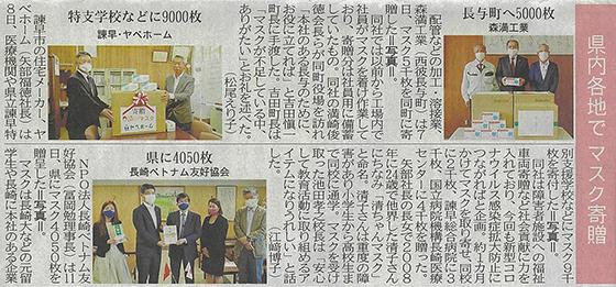 長崎新聞2020年5月16日