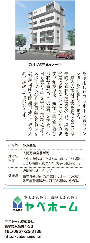 長崎新聞2021年1月1日